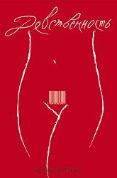 Постер Девственность