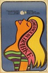 Постер Романс для корнета