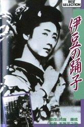 Постер Танцовщица из Идзу