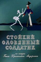Постер Стойкий оловянный солдатик