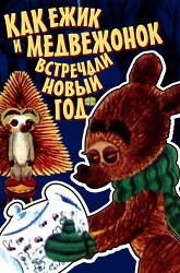 Постер Как ежик и медвежонок встречали Новый год