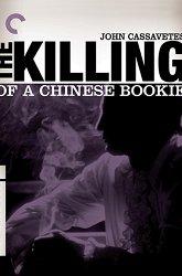 Постер Убийство китайского букмекера