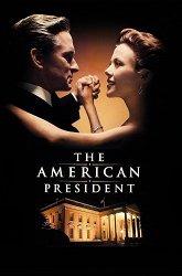 Постер Американский президент