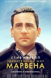 Постер Удивительный мир Марвена