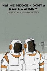 Постер Мы не можем жить без космоса