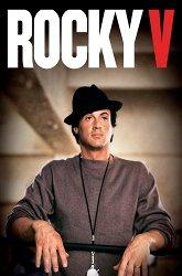 Постер Рокки-5