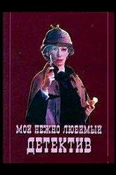 Постер Мой нежно любимый детектив