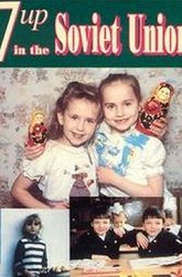 Постер Рожденные в СССР. 7-летние