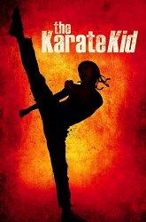 Постер Каратэ-пацан