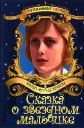 Постер Сказка о звездном мальчике