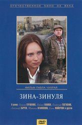 Постер Зина-Зинуля