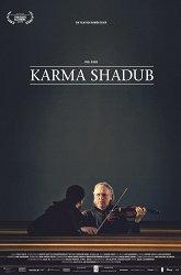 Постер Карма Шадуб