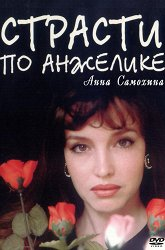 Постер Страсти по Анжелике