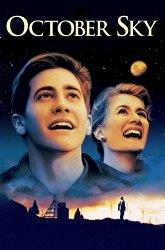 Постер Октябрьское небо