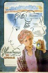 Постер Наследница по прямой