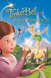 Постер Феи: Волшебное спасение