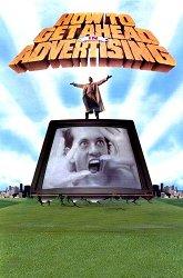 Постер Как преуспеть в рекламе