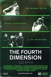 Постер Четвертое измерение