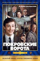 Постер Покровские ворота