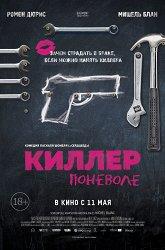 Постер Киллер поневоле