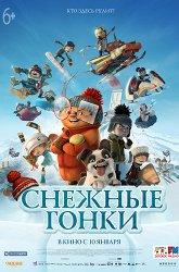 Постер Снежные гонки