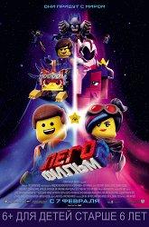 Постер Лего Фильм-2