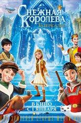 Постер Снежная королева: Зазеркалье