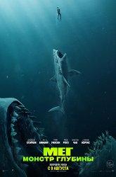 Постер Мег: Монстр глубины