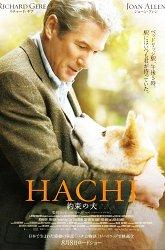 Постер Хатико. Самый верный друг