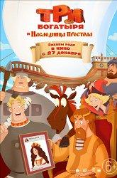 Постер Три богатыря и наследница престола