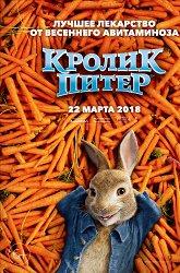 Постер Кролик Питер