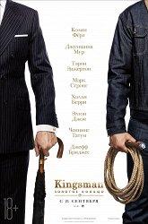 Постер Kingsman: Золотое кольцо
