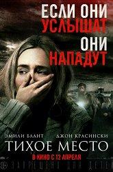 Постер Тихое место