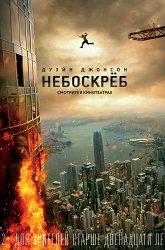Постер Небоскреб