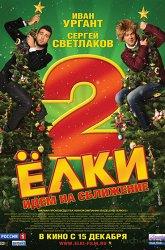 Постер Елки-2
