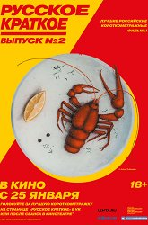 Постер Русское краткое. Выпуск 2