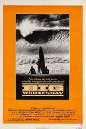 Большая среда / Big Wednesday