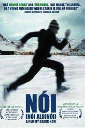 Ной — белая ворона / Noi Albinoi