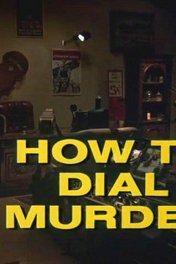 Коломбо: Как совершить убийство / Columbo: How to Dial a Murder