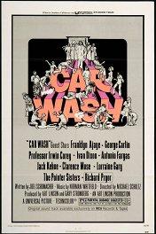 Автомойка / Car Wash