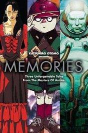 Воспоминания о будущем / Memories