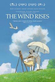 Ветер крепчает / Kaze tachinu