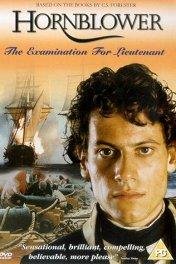 Мичман Хорнблауэр. Экзамен на лейтенанта / Hornblower: The Examination for Lieutenant