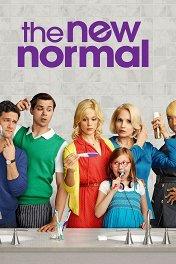 Новая норма / The New Normal