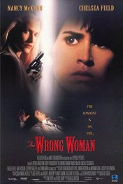 Не та женщина / The Wrong Woman