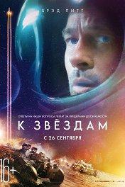 К звездам / Ad Astra