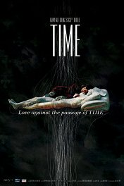 Время / Shi gan