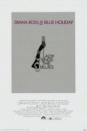 Леди поет блюз / Lady Sings the Blues