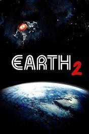 Земля 2 / Earth 2