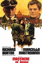 Резня в Риме / Rappresaglia